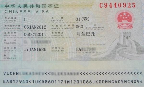 Образец визы будет добавлен позднее. 2014, турагентство «Бизнес Визит»