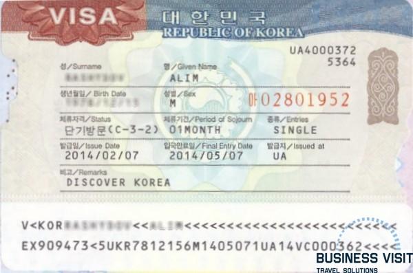 Виза в Южную Корею, 2014, турагентство «Бизнес Визит»