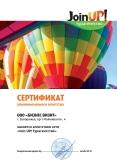 Сертификат уполномоченного агентства Джоин Ап