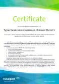 Сертификат использования программного обеспечения Galileo