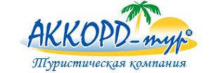 Туроператор Аккорд-тур