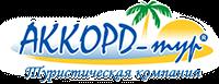 Аккорд-тур логотип туроператора