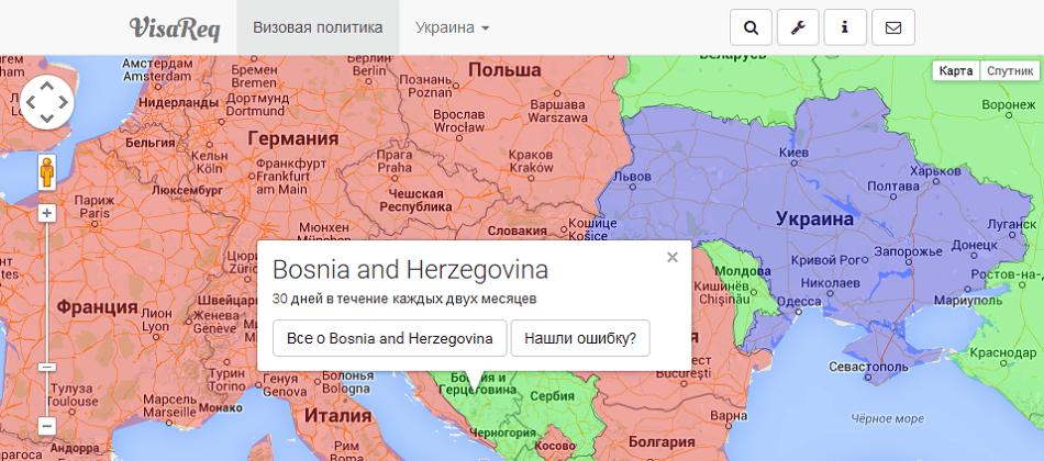 Безвизовые страны для украинцев