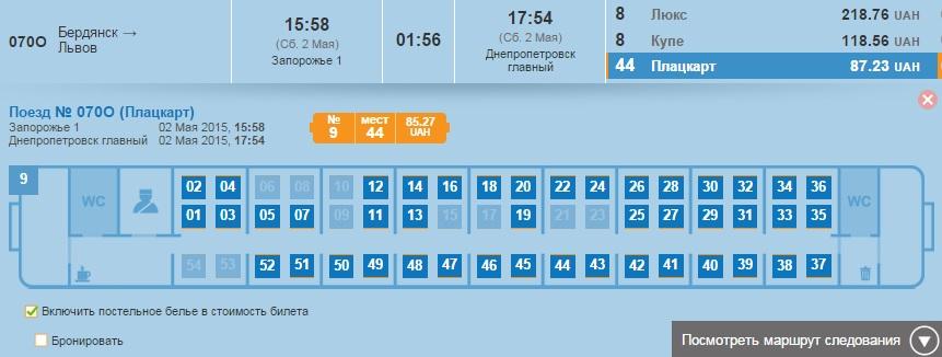 Цветы в днепропетровск цена на билета 2017