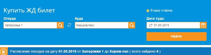 ЖД билеты из Запорожья в Харьков