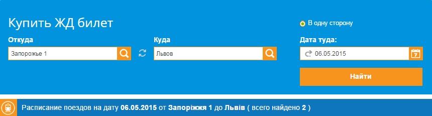 ЖД билеты из Запорожья во Львов