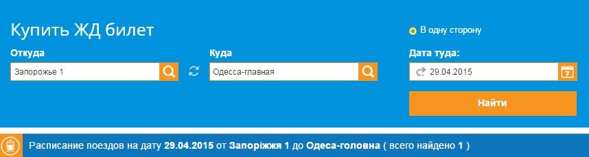ЖД билеты из Запорожья в Одессу