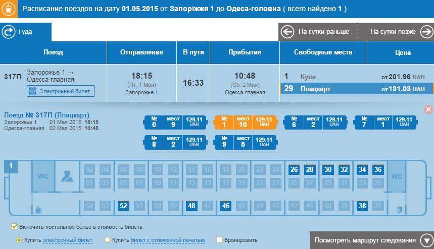 Выбор места в поезде из Запорожья в Одессу