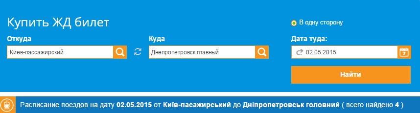 Билеты из Киева в Днепропетровск