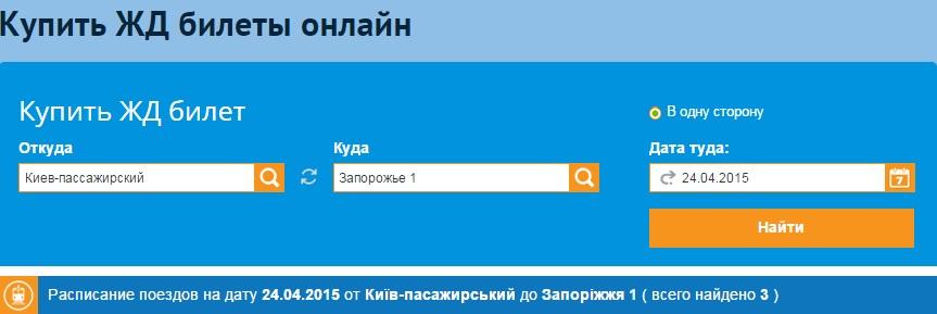ЖД билеты из Киева в Запорожье