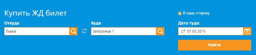 ЖД билеты из Львова в Запорожье