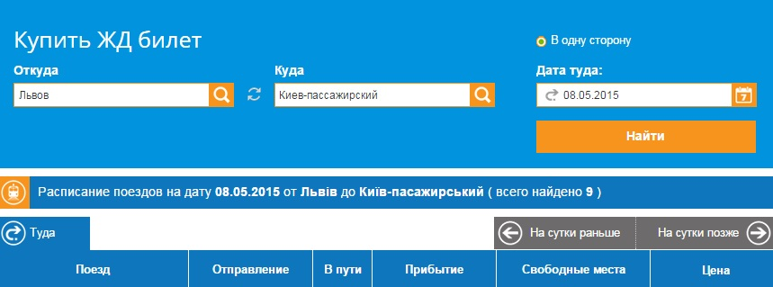 ЖД билеты из Львова в Киев
