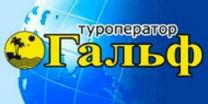 Турпоператор Гальф