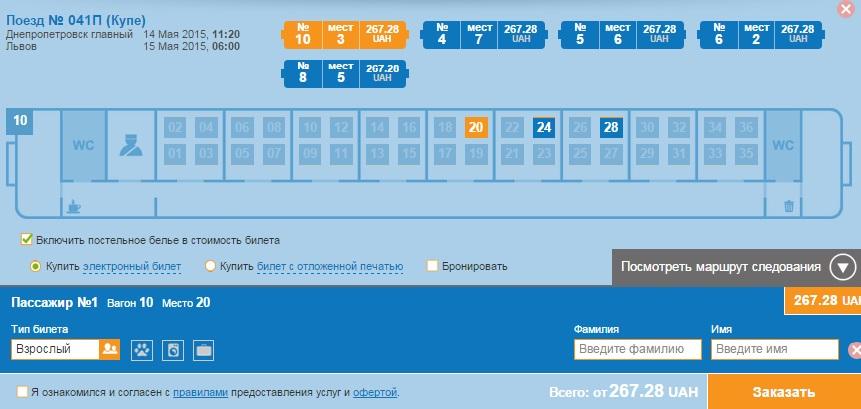 Билеты из Днепропетровска в Львов