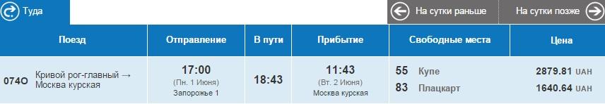 Запорожье-Москва