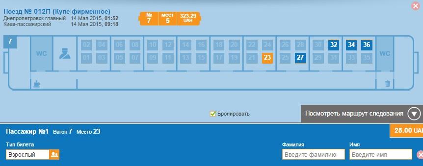 Билеты из Днепропетровска в Киев
