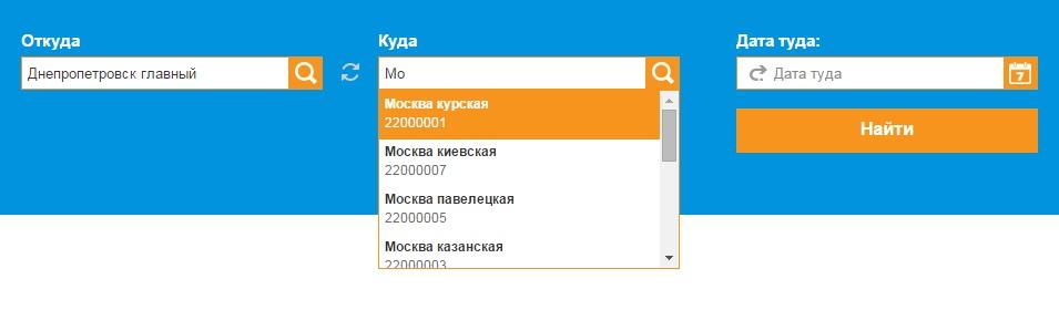 ЖД билеты из Днепропетровска в Москву