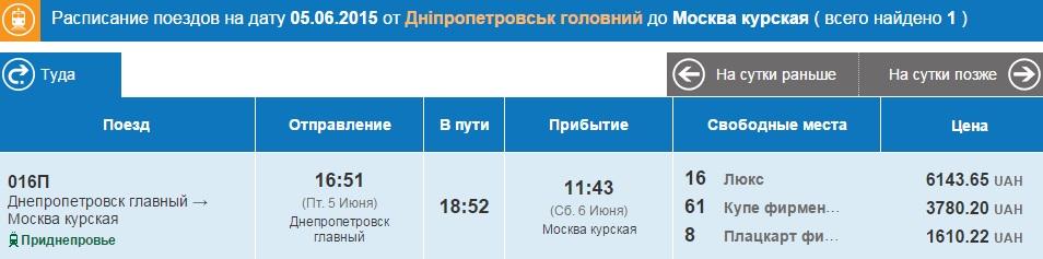 Днепропетровск москва авиабилеты купить билет на самолет минводы санкт петербург