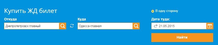ЖД билеты из Днепропетровска в Одессу