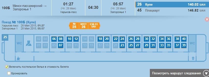 Купить билеты с харькова на поезд стоимость билета курган анапа самолет