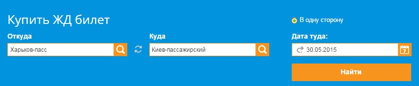 ЖД билеты из Харькова в Киев