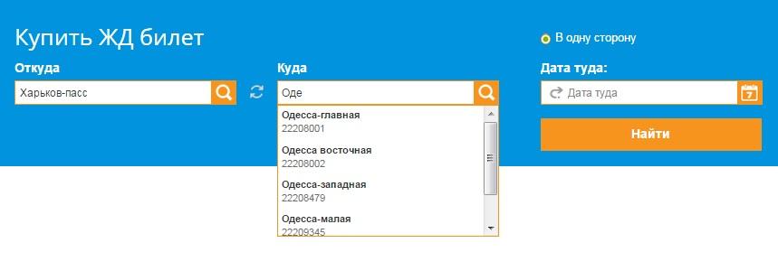 ЖД билеты из Харькова в Одессу
