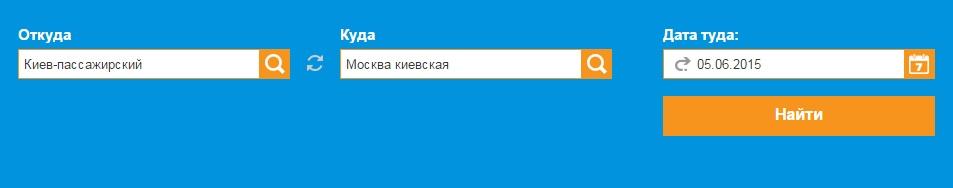 ЖД билеты из Киева в Москву