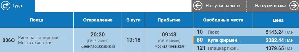 Купить билет на поезд из киева до москвы укрзализныця купить билет на поезд харьков киев