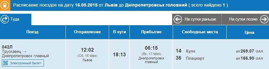 Поезд из Львова в Днепропетровск