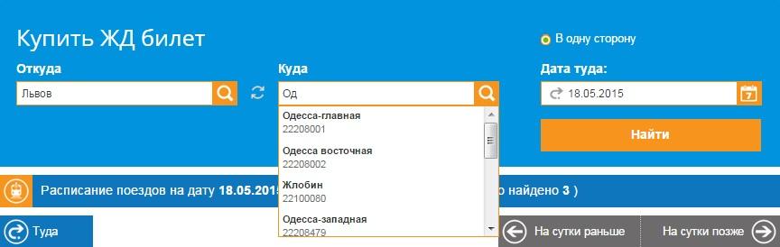 ЖД билеты из Львова в Одессу