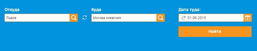 ЖД билеты из Львова в Москву