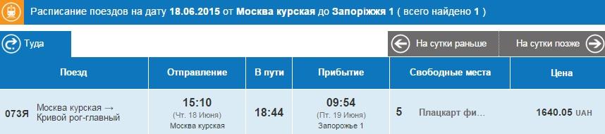 Билеты из Москвы в Запорожье