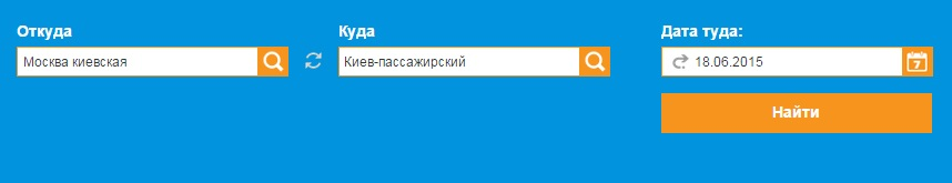 ЖД билеты из Москвы в Киев