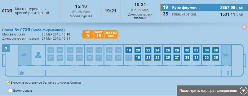 Поезд Москва - Днепропетровск