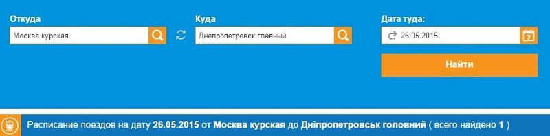 ЖД билеты из Москвы в Днепропетровск