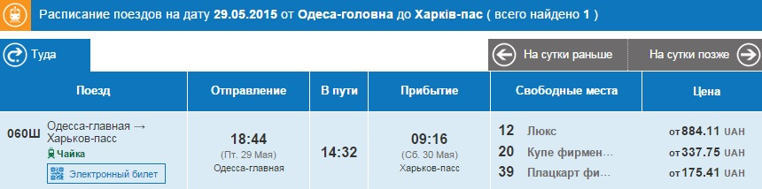 ЖД билеты из Одессы в Харьков