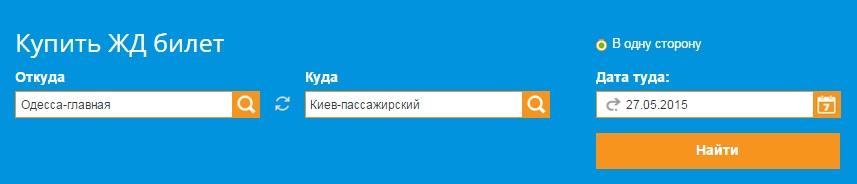 ЖД билеты из Одессы в Киев