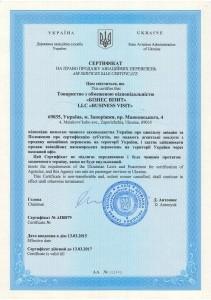 Сертификат государственной авиационной службы Украины