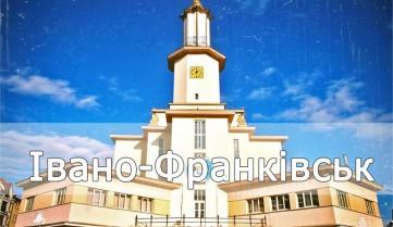 заказать авиабилеты в Ивано-Франковск