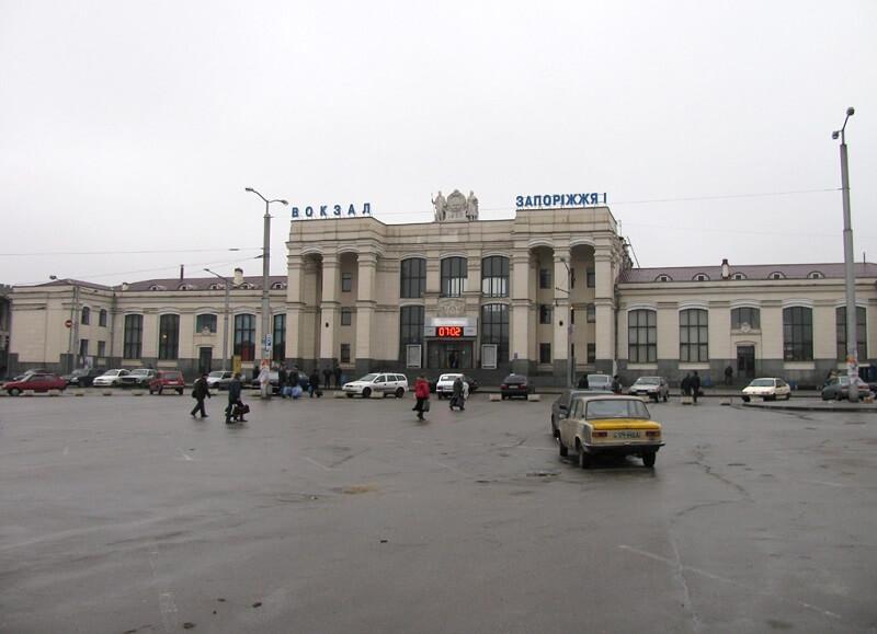 запорожье жд вокзал