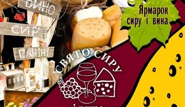 Свято вина і сиру у Львові