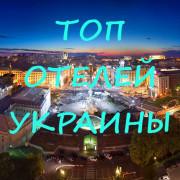 ТОП-10 готелів України