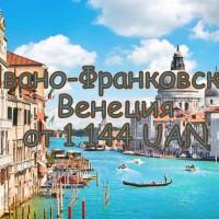 Знижки на рейс Івано-Франківськ – Венеція від МАУ!