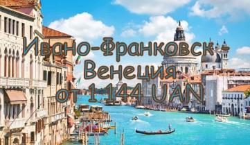 Скидки на рейс Ивано-Франковск — Венеция от МАУ!