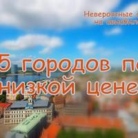 15 акционных предложений от AirBaltic: дешевый транзит из Киева через Ригу