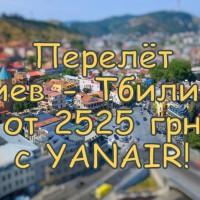 Спецпропозиція Yanair: в Тбілісі за 2535 гривень з багажем!