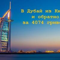 Спецпредложение МАУ: в Дубай и обратно от 4074 гривен
