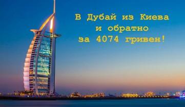 Заказать авиабилет в Дубай из Киева