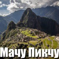 Потерянный город инков Мачу-Пикчу