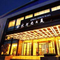 Горящий тур в Plaza Hotel Beijing 4*, Пекин, Китай